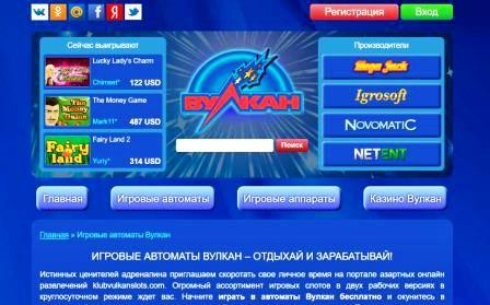 Автоматы Вулкан: бесплатный азарт и удача