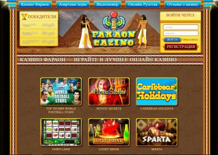Казино Фараон - только лучший софт для лучших игроков