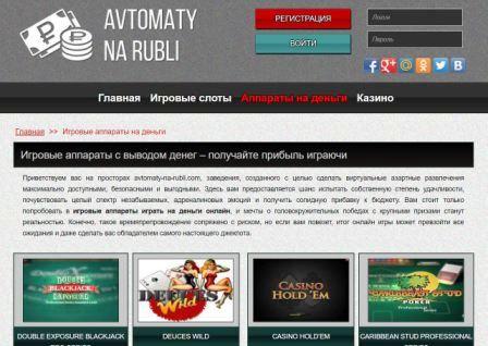 Игровые автоматы на рубли: прибыльное и веселое развлечение