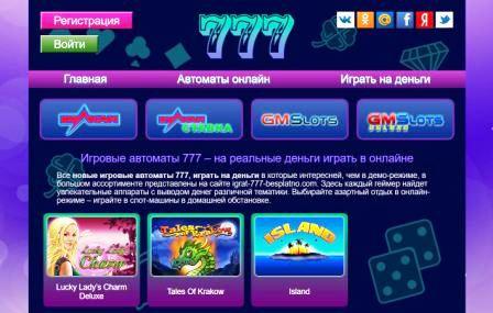 Щедрые игровые автоматы 777 – бесконечный позитив и настоящие победы