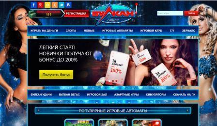 Игровые автоматы kasino-onlinevulcan.com: легендарное азартное развлечение