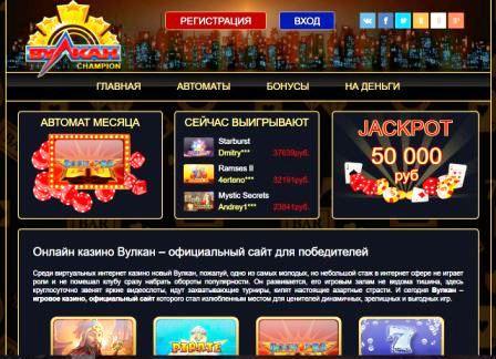 Игровое казино Вулкан онлайн – новые приключения каждый день