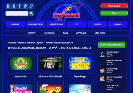 Онлайн казино igrovye-avtomati-wulkan.com: бесплатно или на деньги?