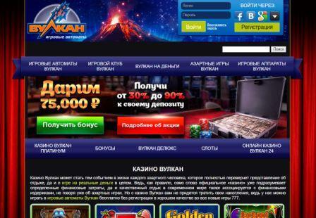 Неповторимое казино Вулкан – ощути магию азарта