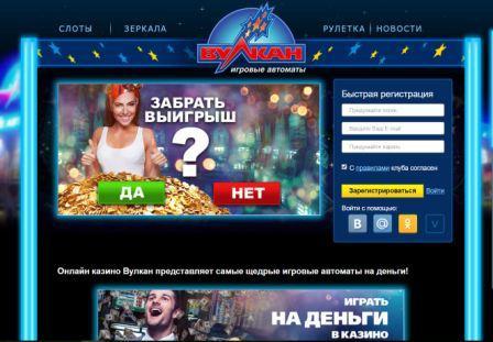 Игровые автоматы на casino-vulcan-slots.com