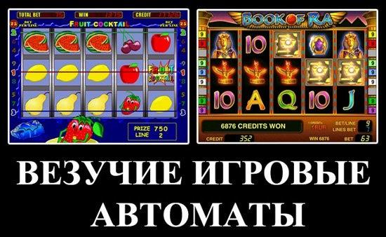 Новые игровые слоты играть бесплатно и без регистрации играть игровые автоматы за регистрацию