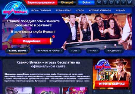 Игровые автоматы на play-vulkanslots.com