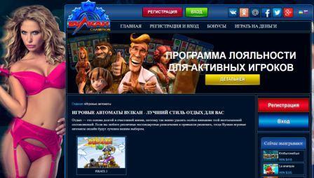 Незабываемые игровые автоматы в онлайн казино vulcan-champion.com.ua