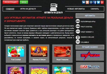 Игрослоты и игровые автоматы