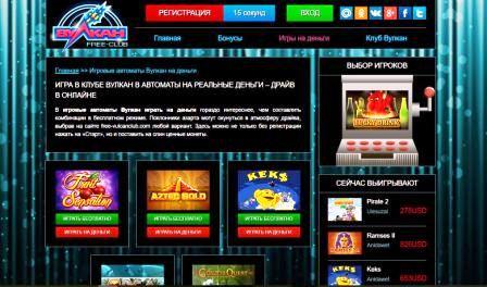 Казино Вулкан - игры для азартных людей