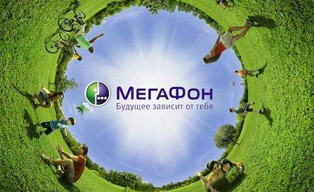 «МегаФон» избран официальным оператором ЧМ-2018