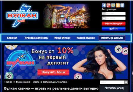 Игровые автоматы на vulkano-hall.com
