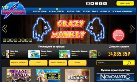 Надежное Вулкан vip казино с игровыми автоматами