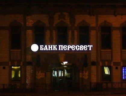 Юристы «Пересвета» пытаются взыскать с Альфа-банка более 10 млрд
