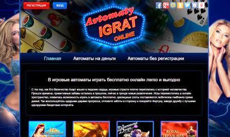 Автоматы на avtomaty-igrat-online.com