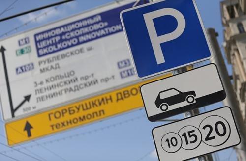 Столица заработала миллиарды рублей на платных парковках