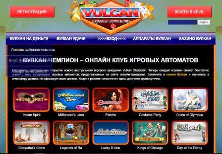Игровые автоматы на igrovye-avtomati-vulcan.com