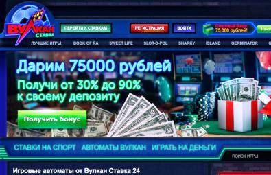 Игровые автоматы на vulcan-stavka-24.com