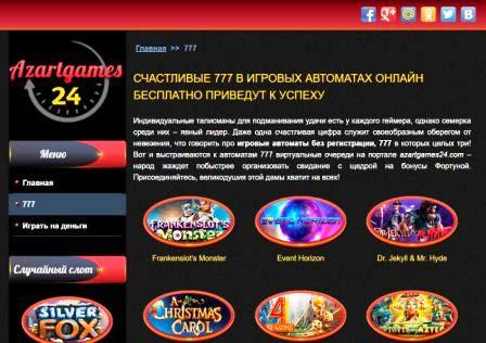 Лучшие игровые автоматы на azartgames24.com