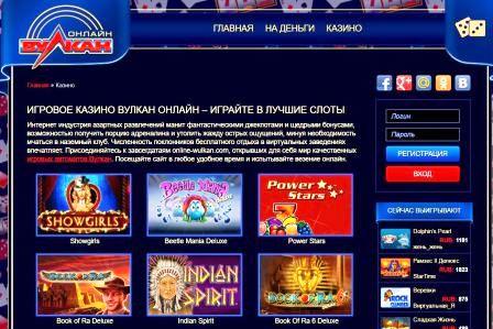Игровые автоматы на online-wulkan.com