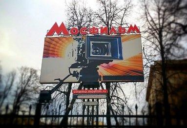 На базе «Мосфильма» создадут производственно-культурный центр