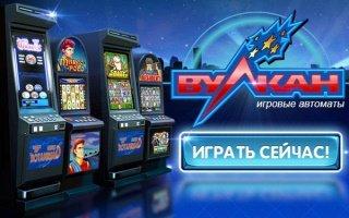 Игровые автоматы на klub-vulcan777.com