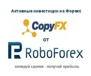 RoboForex советует воспользоваться сервисом CopyFX