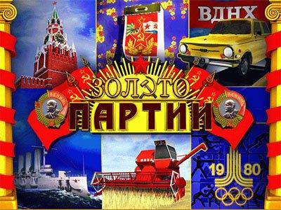 Назад в СССР или секреты партийного золота