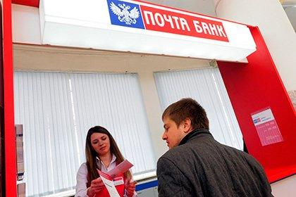 Почта Банк анонсировал расширение собственной филиальной сети