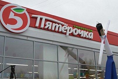 Руководство X5 Retail Group попросило поставщиков пересмотреть свои цены