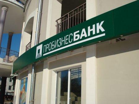 Дыра в капитале Пробизнесбанка составила 70 млрд рублей