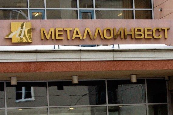 «Металлоинвест» постепенно покинет Москву