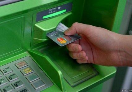 Сберегательный банк приподнимает тариф заснятие наличных скарточек Visa