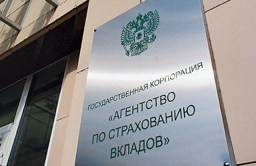 В 2016 году АСВ выручило от продажи имущества разорившихся банков 5,6 млрд рублей