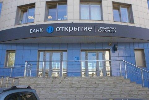 Банк «Открытие» приступил к поглощению «Росгосстраха»