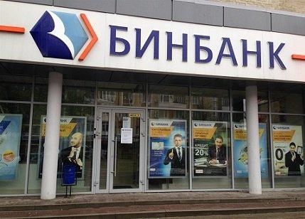«Бинбанк» признан лучшим интернет-банком