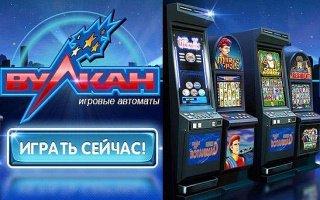 Вулкан игровые автоматы - для азартных людей