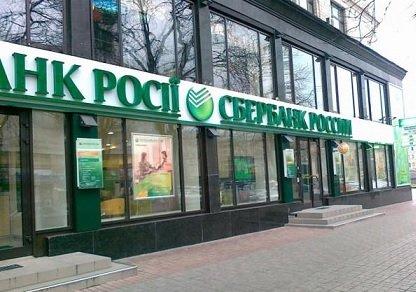 Сбербанку запретили использовать собственный бренд на территории Украины