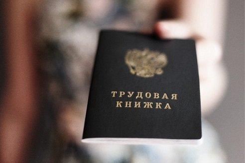 Правительство рассматривает возможность упразднения трудовых книжек