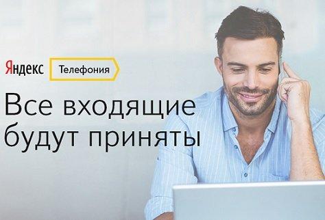 «Яндекс» предоставил фрилансерам доступ к сервису «Яндекс.Телефония»