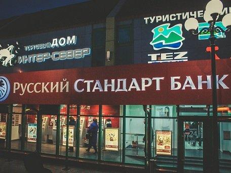 У «Русского стандарта» появился новый председатель правления