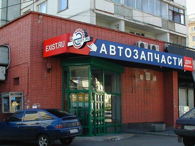 Exist.ru лишился своих столичных офисов