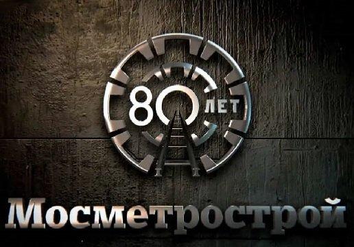 ВТБ вошел в капитал «Мосметростроя»