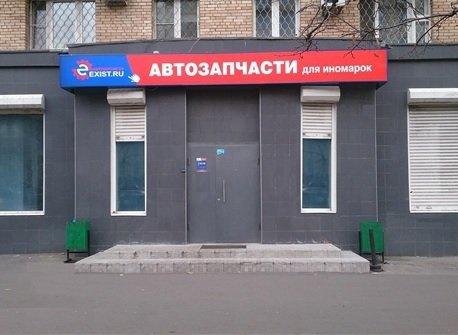 Exist.ru обзавелся новой сетью продаж