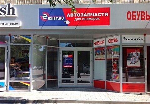 Новым собственником Exist.ru стала Е. Назарова