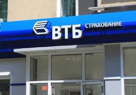 «ВТБ Страхование» лишилось лицензии ОСАГО