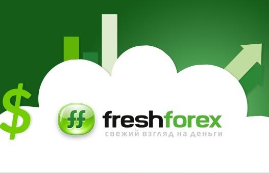 FreshForex — партнер, которому доверяют