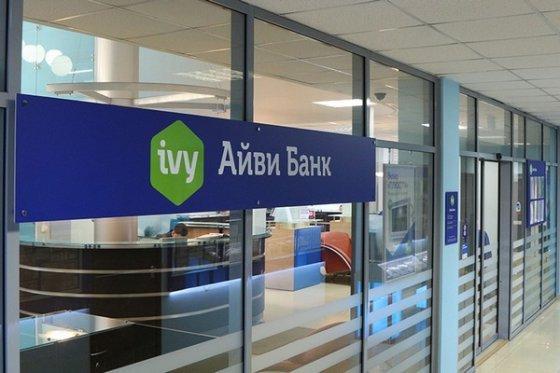 «Айви банк» Г. Клименко лишился лицензии