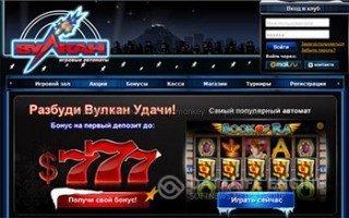 Бесплатная игра на автоматах Вулкан