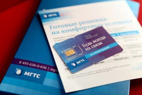 Проводные абоненты МГТС смогут рассчитывать на предоставление скидок на мобильный интернет